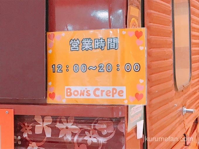BON'S Crepe(ボンズクレープ)楽市街道久留米店 営業時間