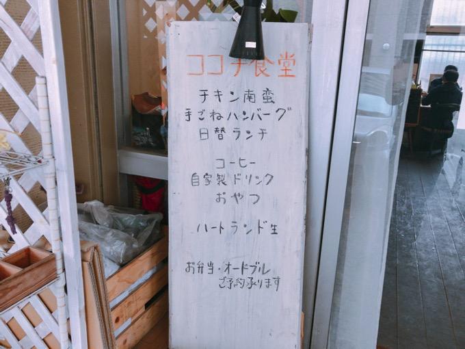 久留米市 ココチ食堂メニュー看板
