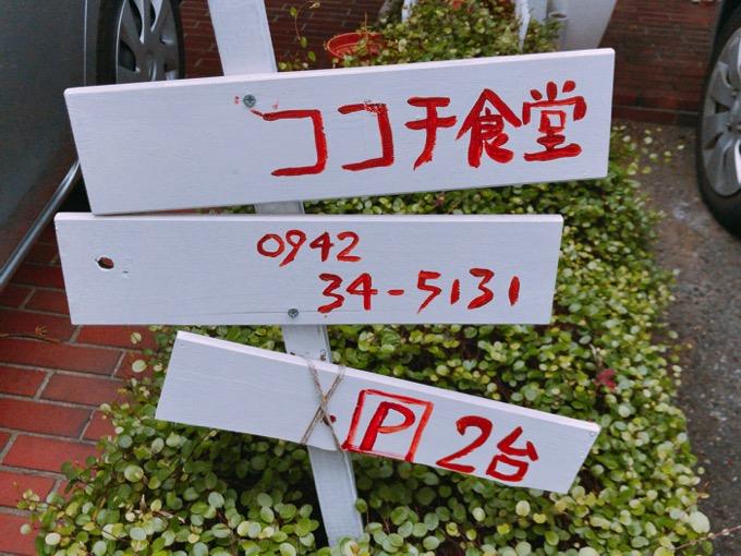 久留米市 ココチ食堂 手作り看板