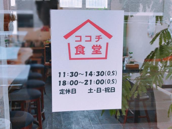 久留米市 ココチ食堂 入口