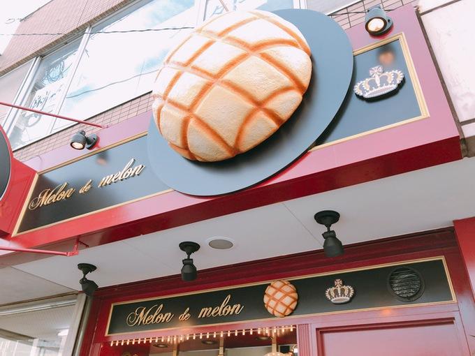 メロンパン専門店「Melon de melon 久留米店」メロンパンが美味い!メニュー紹介!