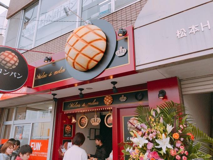 Melon de melon 久留米店看板
