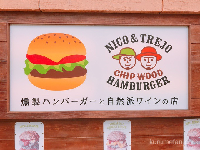 ニコとトレホの燻製ハンバーガー