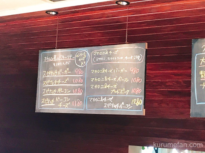 ニコとトレホの燻製ハンバーガー 黒板メニュー