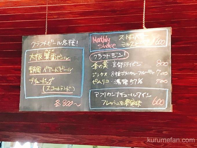 ニコとトレホの燻製ハンバーガー 黒板メニュー飲み物