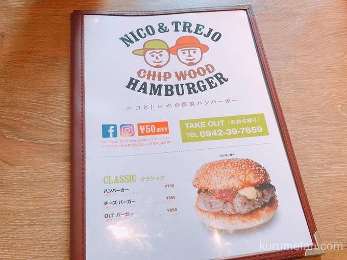 ニコとトレホの燻製ハンバーガー メニュー表