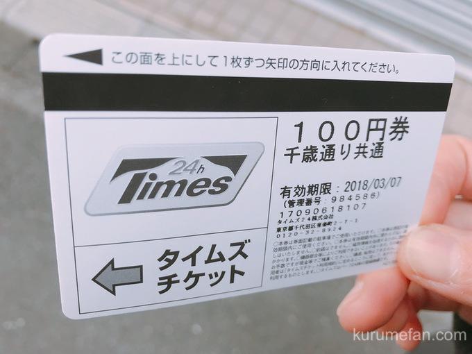 タイムズ駐車場チケット