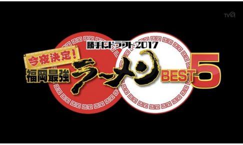 TVQ 勝手にドラフト2017で福岡最強ラーメンに輝いたお店まとめ!ベスト5!