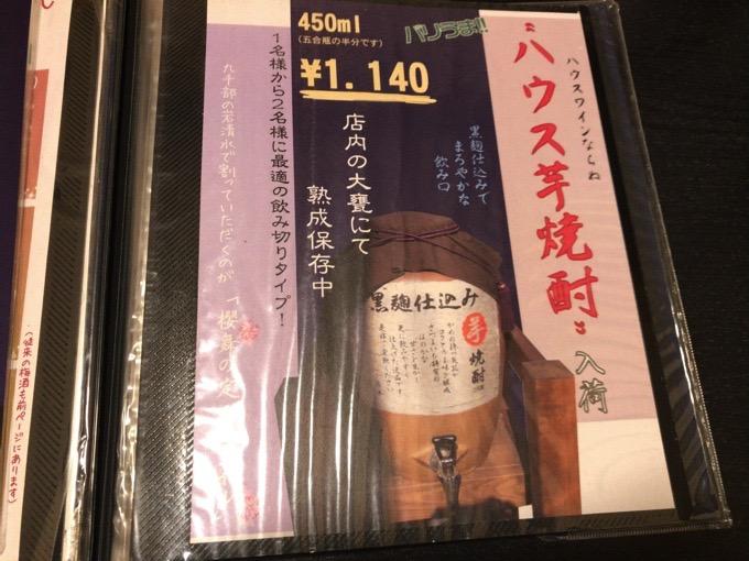 久留米市 創作和食ダイニング 櫻舞 焼酎 店内にて熟成保存