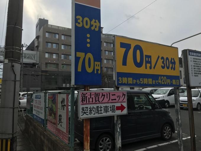 久留米市 櫻舞(さくらまい)指定駐車場