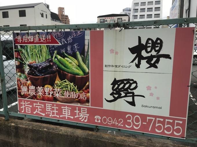 久留米市 櫻舞(さくらまい)指定駐車場看板