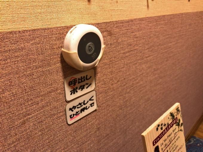 久留米市 櫻舞(さくらまい)個室呼び出しボタン