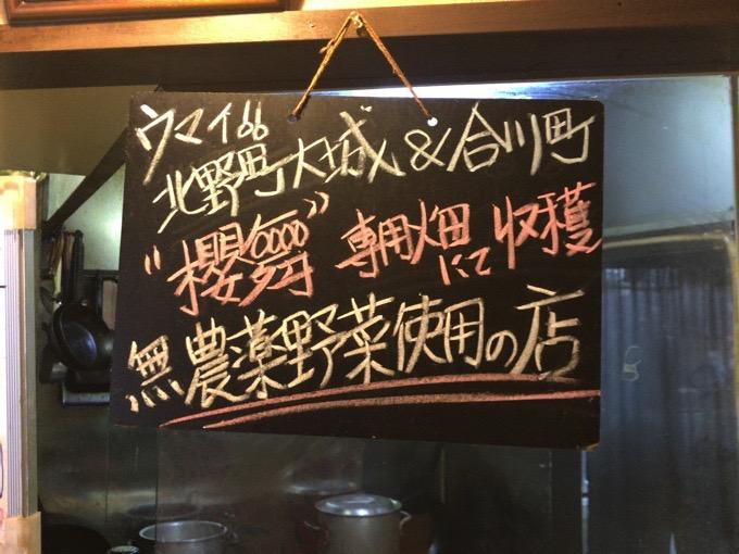久留米市 創作和食ダイニング 桜舞 野菜のこだわり