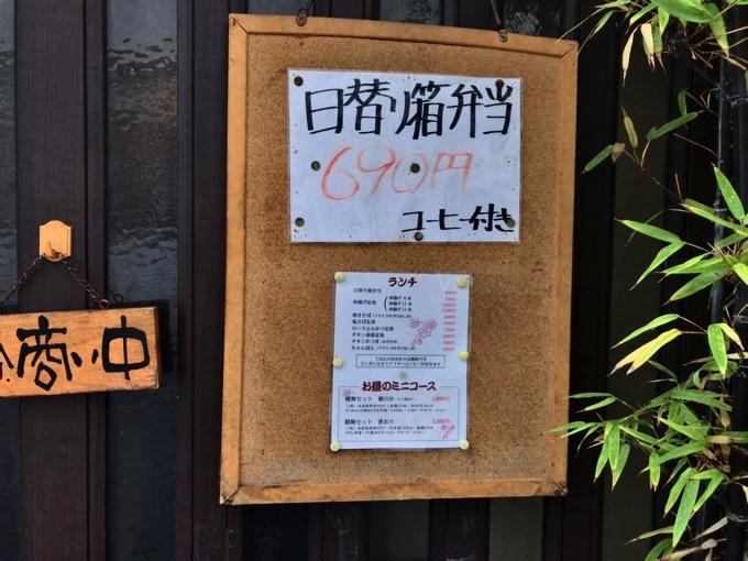久留米市 櫻舞(さくらまい)日替り箱弁当