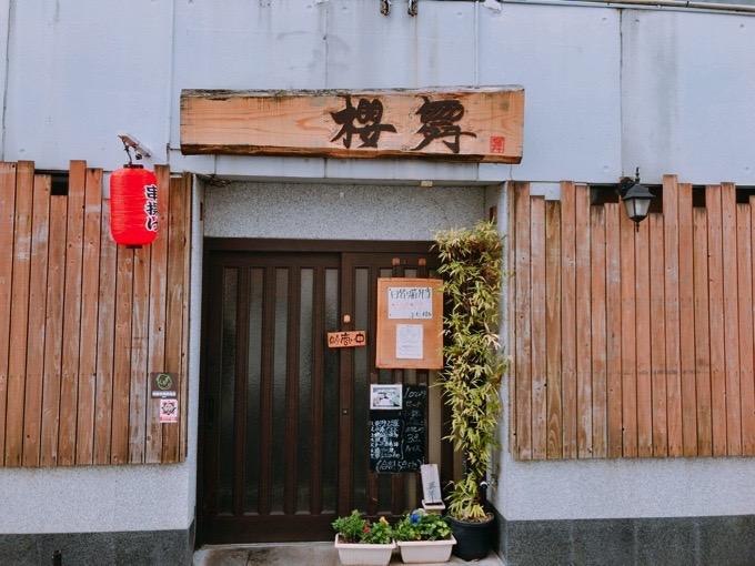 久留米市 櫻舞(さくらまい)店舗前