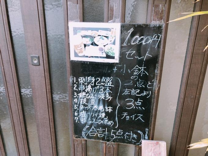 久留米市 櫻舞(さくらまい)お得な1,000円セット
