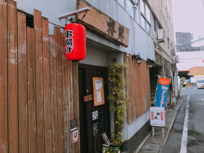 久留米市 櫻舞(さくらまい)店舗側面