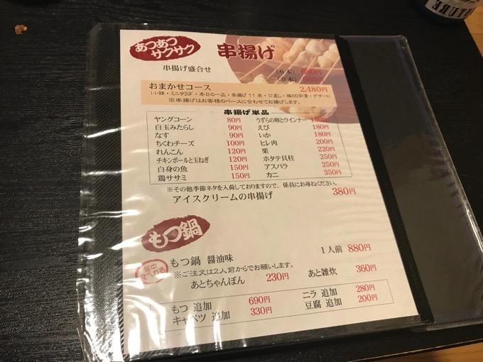 久留米市 創作和食ダイニング 串揚げメニュー・モツ鍋