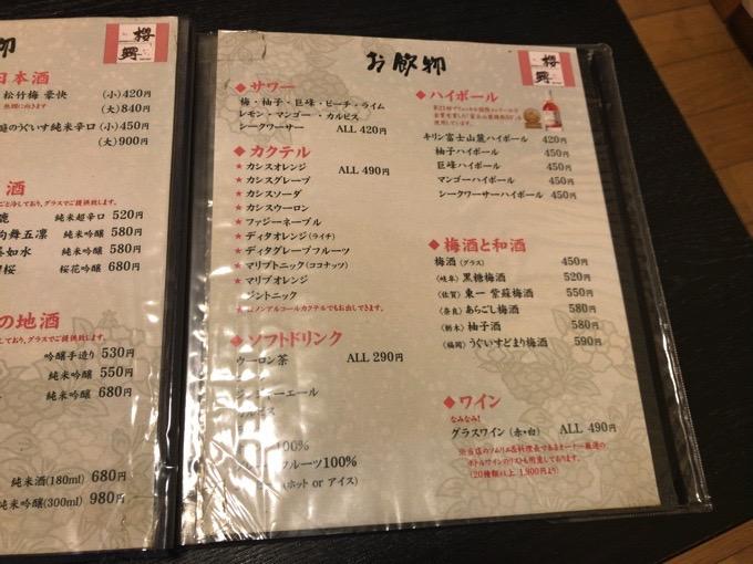 久留米市 創作和食ダイニング 櫻舞 飲み物メニュー表