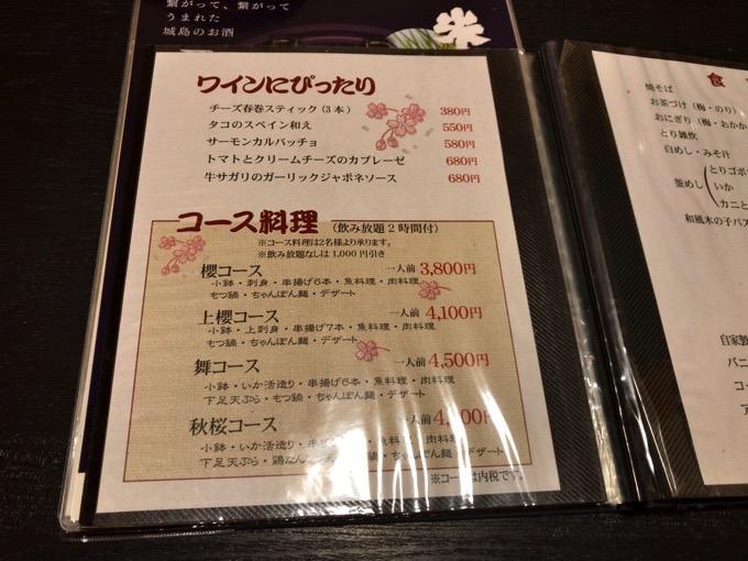久留米市 創作和食ダイニング 櫻舞 ワインにあう料理・コース料理・飲み放題付き