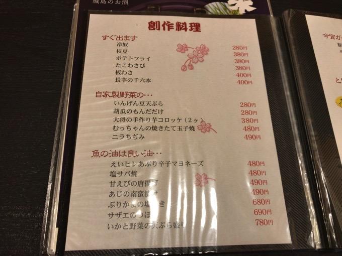 久留米市 創作和食ダイニング 櫻舞 創作料理メニュー
