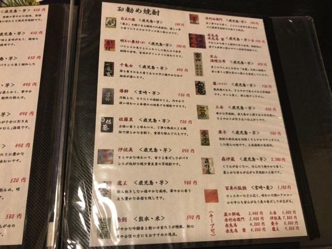 久留米市 創作和食ダイニング 櫻舞 焼酎メニュー