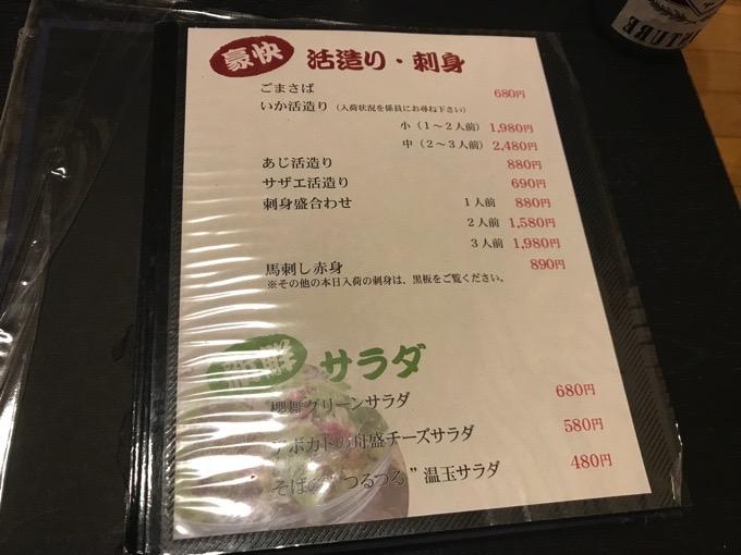 久留米市 創作和食ダイニング 櫻舞 活き造り・刺身・サラダ
