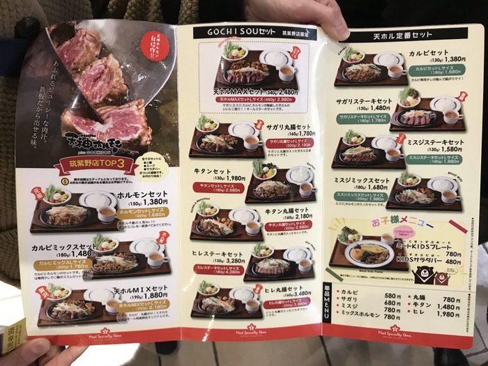 鉄板焼天神ホルモン 筑紫野店