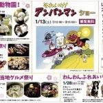 hit新春フェスタ ふれあい動物園・アンパンマンショー、肉にく祭り開催!