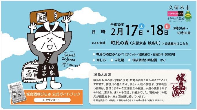久留米市 城島酒蔵びらき 城島・三潴・大善寺の8蔵の日本酒を飲み比べ!