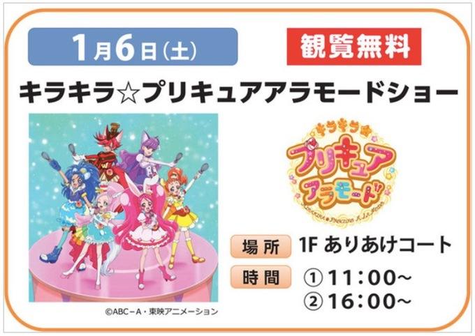 キラキラ プリキュアアラモードショー イオンモール大牟田にて開催!