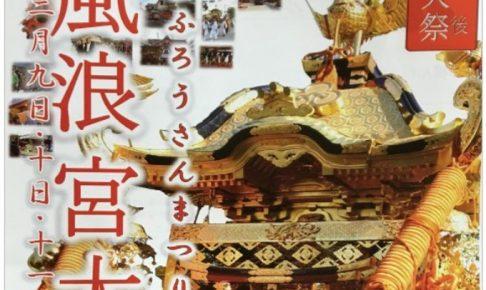風浪宮大祭 筑後地方の三大祭りの1つ 裸ん行、お潮井詣り、流鏑馬など開催