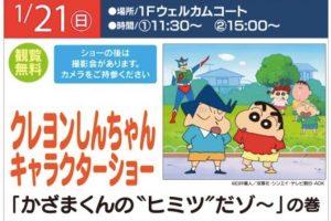 クレヨンしんちゃんキャラクターショー 観覧無料!撮影会も開催!