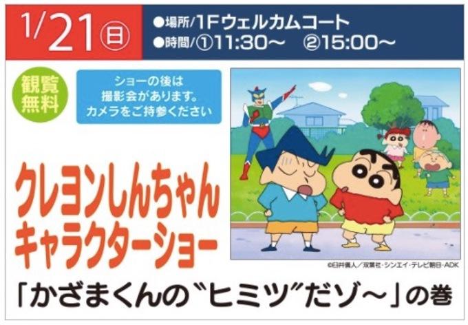クレヨンしんちゃんキャラクターショー 観覧無料撮影会も開催