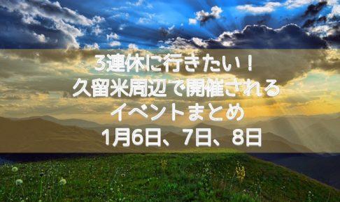 3連休に行きたい!久留米周辺で開催されるイベントまとめ 1月6日、7日、8日