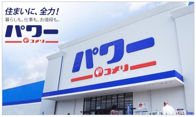 コメリパワー甘木インター店(仮称)2018年7月頃オープン予定