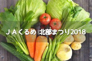 「JAくるめ 北部まつり2018」新鮮野菜がずらり!餅つきや餅まきも開催