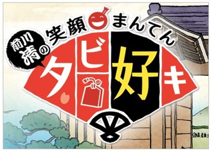 前川清の夜もタビ好キ 福岡・朝倉市 原鶴温泉を訪れる!