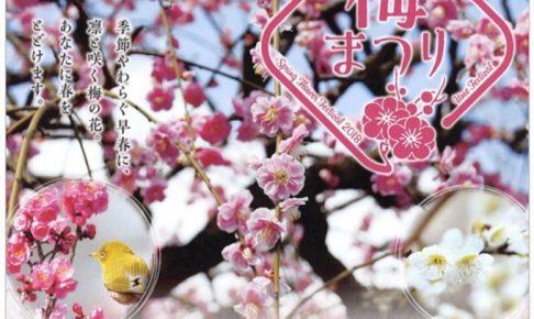 石橋文化センター「春の花まつり2018 梅まつり」梅ウォークも開催!