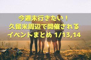 今週末行きたい!久留米周辺で開催されるイベントまとめ 1/13,14