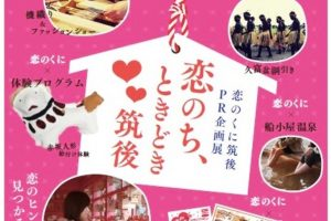 筑後市「恋のくに筑後PR企画展」福岡県庁11Fにて開催