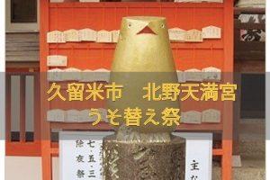 うそ替え祭 久留米市北野天満宮にて開催!「金のウソ」や景品も!