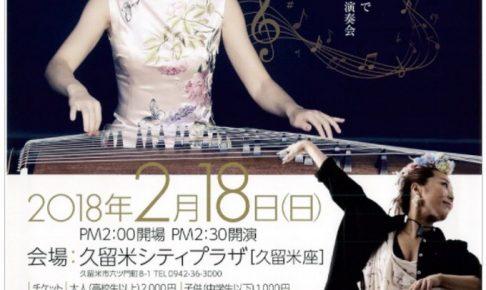 こころのコンサートinくるめ 伍芳、久留米出身 沙枝、横山奈津紀の演奏会