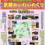 久留米市「京隈かいわいめぐり」歴史文化遺産めぐりや宝探し