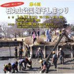 大木町 石丸山公園「堀干しまつり」魚のつかみ取り大会など開催!