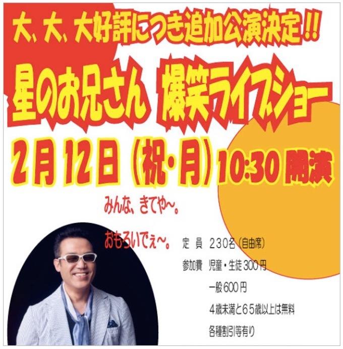 星のお兄さん 爆笑ライブショー!福岡県青少年科学館 大、大、大好評につき追加公演決定