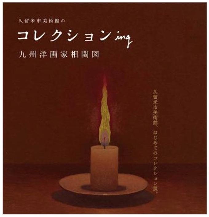 久留米市美術館のコレクションing 九州洋画家相関図 2月13日より開催