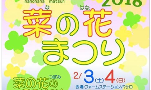 「菜の花まつり」道の駅原鶴・ファームステーションバサロにて開催
