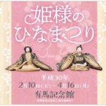 有馬記念館企画展「姫様のひなまつり」久留米藩有馬家の雛人形