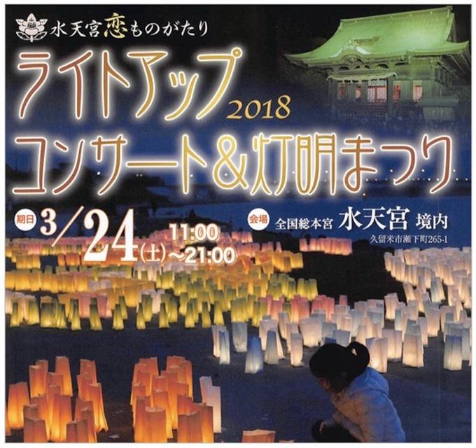 水天宮恋ものがたり ライトアップコンサート&灯明まつり 水天宮マルシェも開催